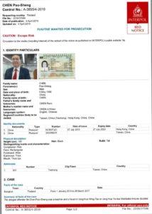 國際刑警對詐騙團伙頭號首腦陳寶生的紅色通輯令第一頁